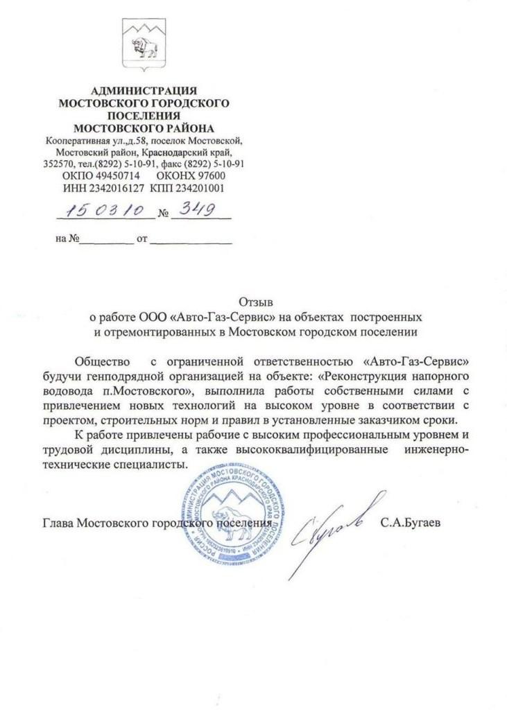 bugaev-s-a
