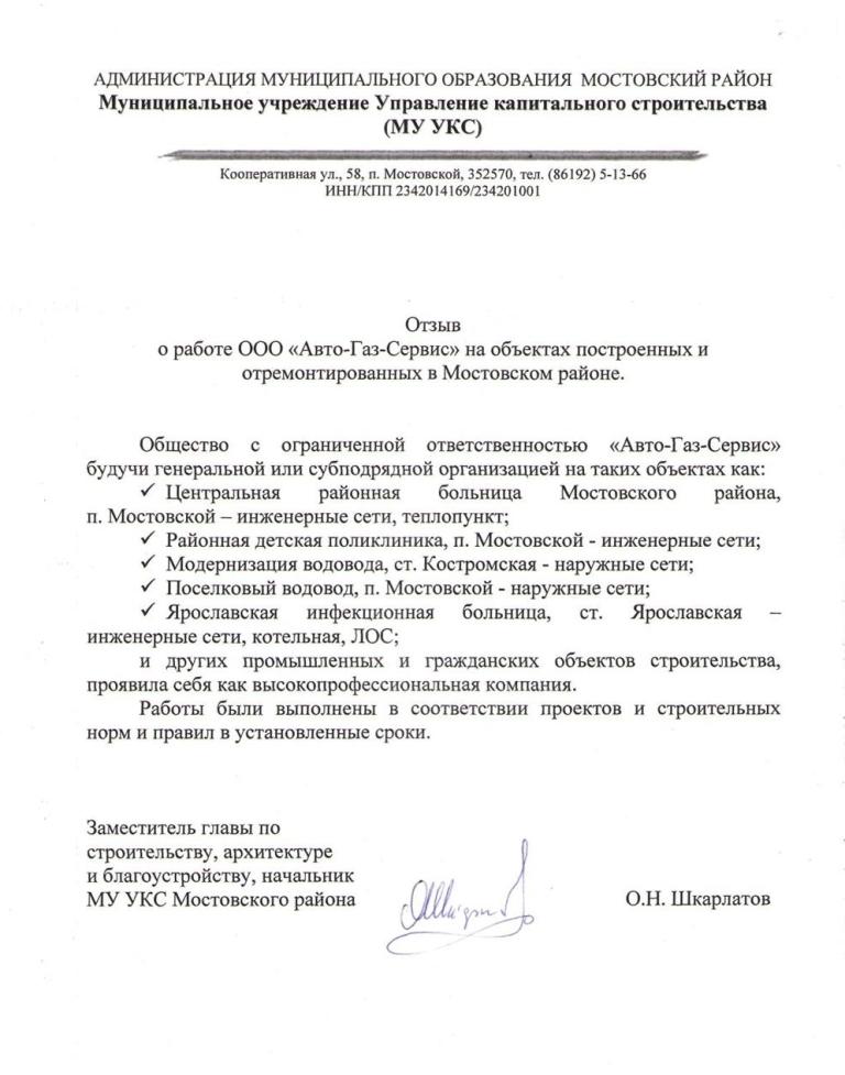 shkarlatov-o-n